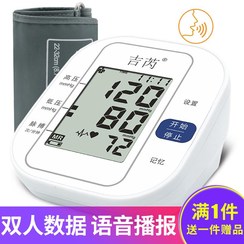 电子家用语音上臂式自动血压测量仪五折促销