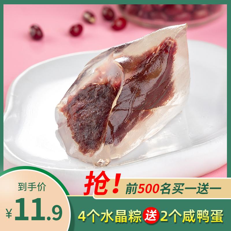 一品粤水晶粽子晶晶粽子即食红豆馅广东特产小一口粽端午节礼盒装