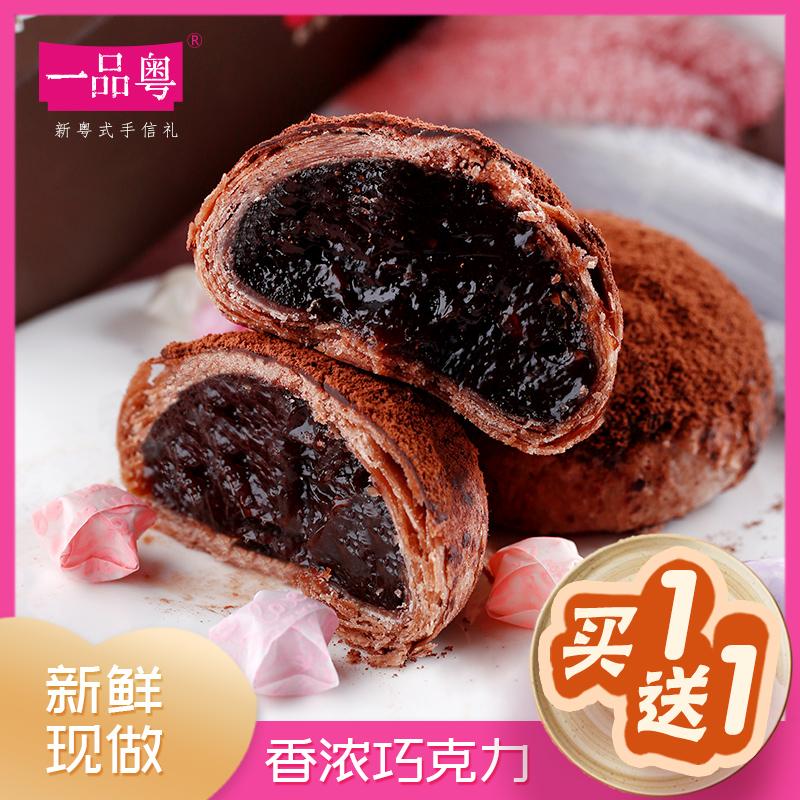 一品粤巧克力蛋糕脏脏酥脏脏包面包