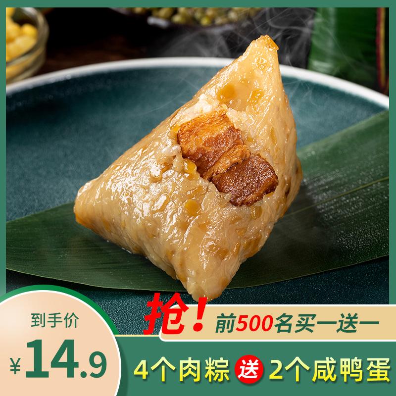一品粤广东粽子五花肥肉粽端午节粽子礼盒装网红咸鸭蛋黄绿豆咸粽