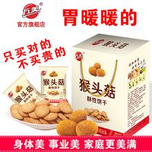 【万美】猴菇米稀饼干礼盒装1kg