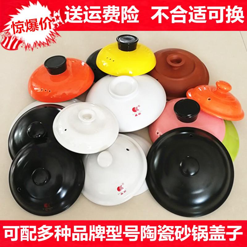 康舒陶瓷砂锅盖子配件黑色汤煲盖通用白色电炖锅中药壶紫砂锅盖子