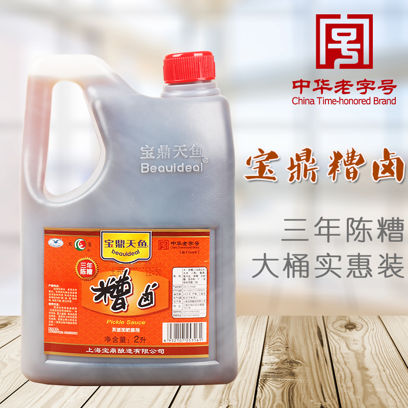 Shanghai specialty Baoding Tianyu 3-year-old distillers grains and marinated grains 2L