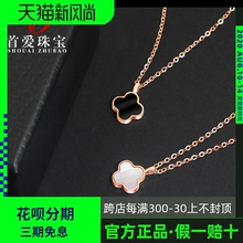 First love jewelry 18K gold four-leaf clover necklace double-sided pendant female rose gold au750 clavicle chain for girlfriend gift