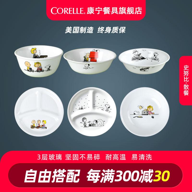 【官旗】corelle康宁儿童餐具史努比Snoopy餐盘宝宝碗分格盘散餐
