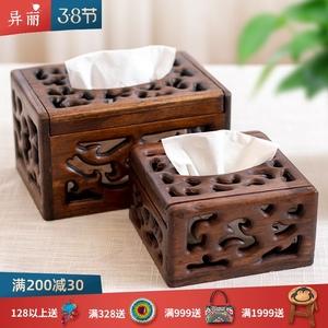 异丽创意简约复古木质抽纸盒客厅茶台家用实木纸巾盒新中式纸抽盒