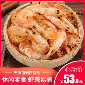 新鲜无盐烤虾干500g即食烤对虾干虾子 原味不咸 宁波特产海鲜干货