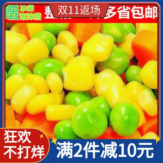 整箱20斤什锦蔬菜拼盘玉米粒胡萝卜青豆三色豆 杂菜多省包邮