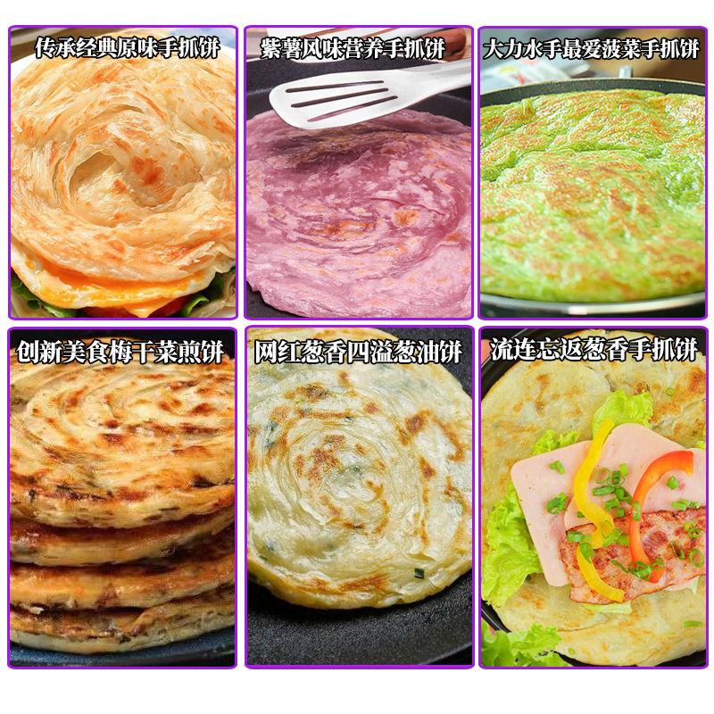 梅干菜饼正宗老上海风味葱油饼菠菜饼20片葱香手抓饼面饼煎饼早餐
