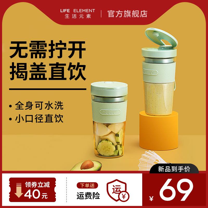 生活元素充电便携式榨汁机家用水果小型迷你料理炸果汁杯电动学生