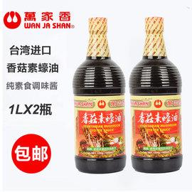 买1发2瓶台湾进口万家香香菇素蠔油1000ml纯素食蚝油1L佛家调味料