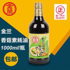 包邮台湾进口金兰香菇素蚝油1000ml全纯素食蠔油耗油佛家斋蚝油1L