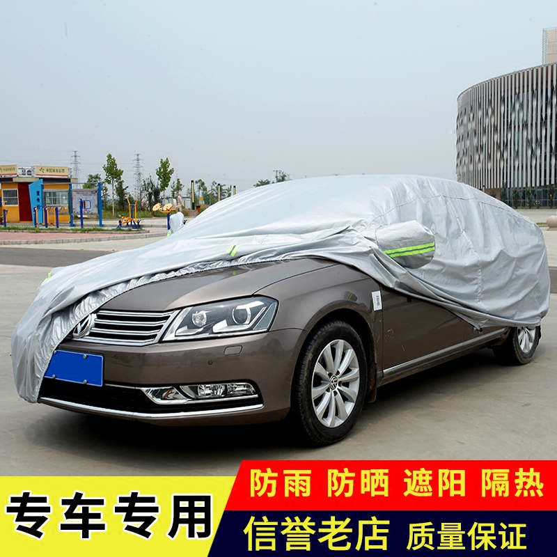 Automobile clothing cover sun proof, rain proof and heat insulation four seasons universal thickened sunshade raincoat special cover Volkswagen