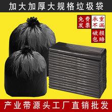 妙美大垃圾袋加厚新料黑色學校酒店環衛保潔特大號平口物業垃圾袋