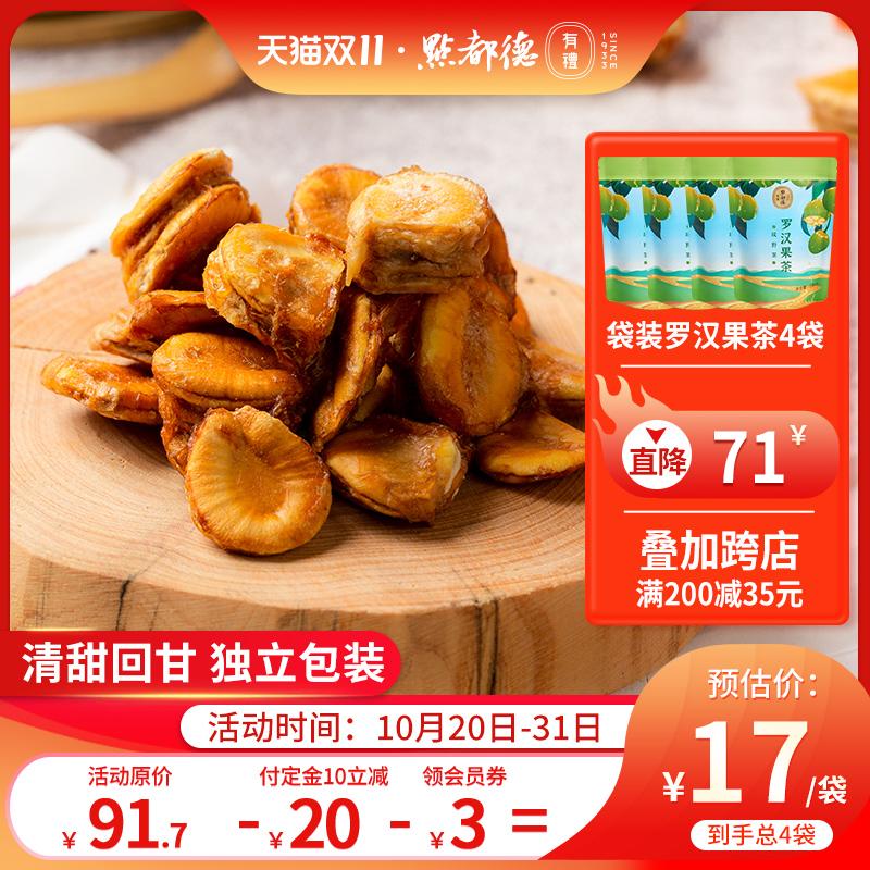 【预售】点都德罗汉果茶袋装4袋 广东手信广州特产深圳伴手礼