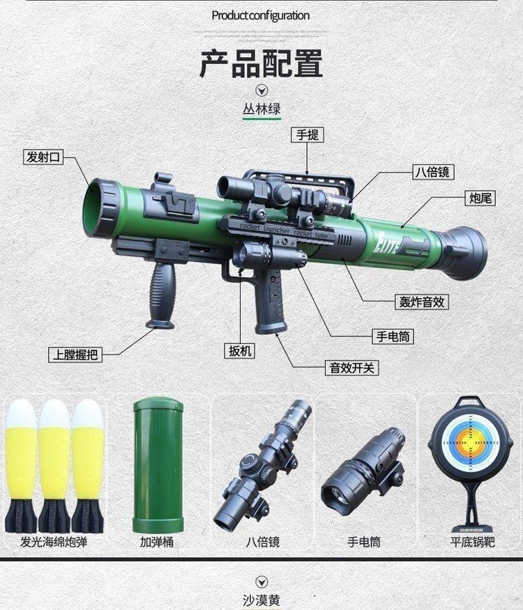 儿童火箭炮筒CF可发射软弹软弹枪安全不伤人RPG7男孩玩具抢装备。