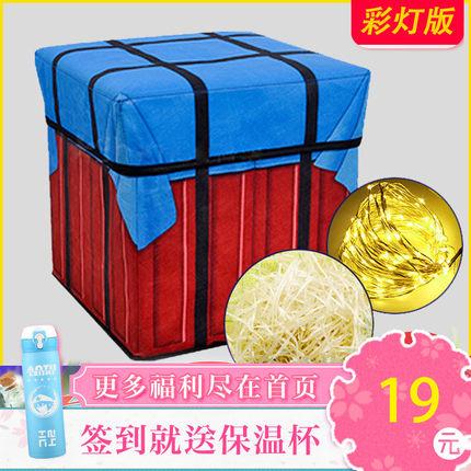 【19元】空投箱礼物盒吃鸡游戏收纳盒大号空头箱礼品盒收纳盒加厚