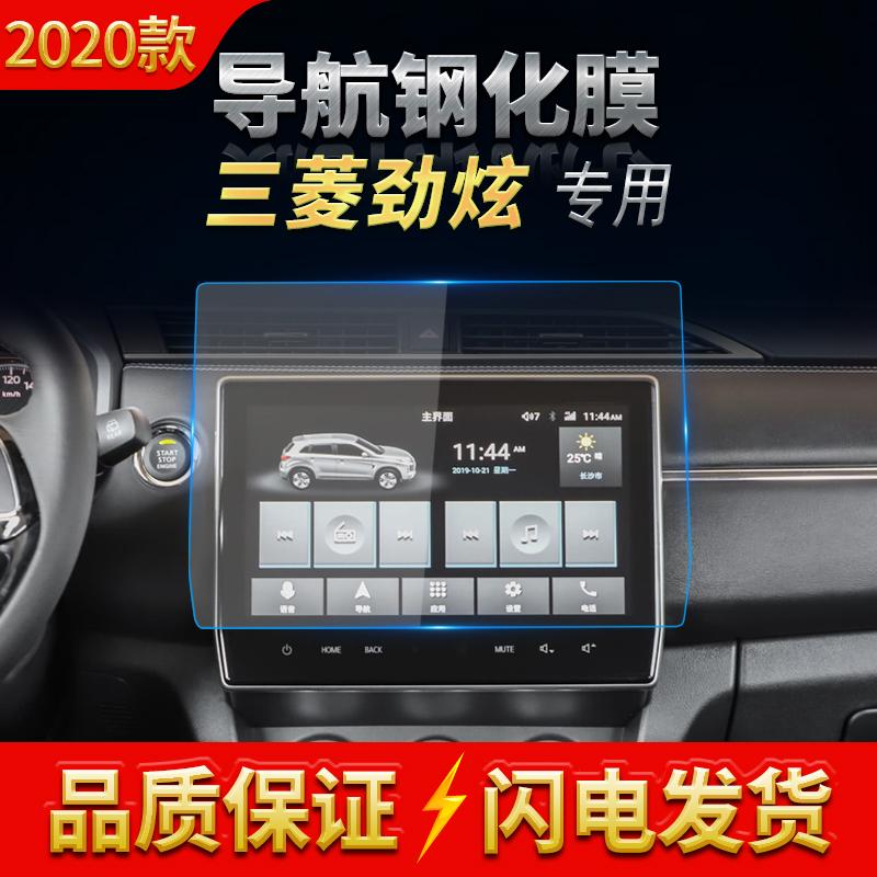 2020款三菱劲炫ASX导航膜中控钢化膜内饰屏幕防刮膜防蓝光保护膜