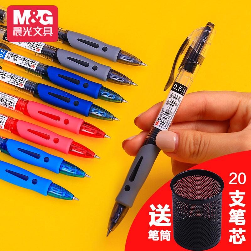 晨光按动中性笔GP1008学生用水笔0.5签字笔蓝黑医生处方笔文具批发红色按压式中性笔