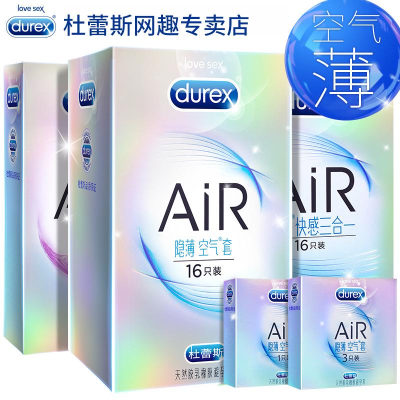 杜蕾斯Air空气套超薄避孕套情趣震动久战抽插男用安全套组合套装79.00元包邮