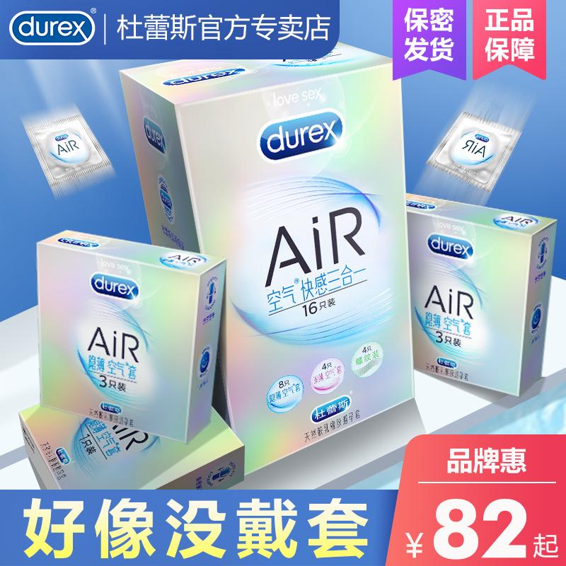 杜蕾斯Air隐薄空气套超薄0.01避孕套旗舰店官方男高潮性兽安全套