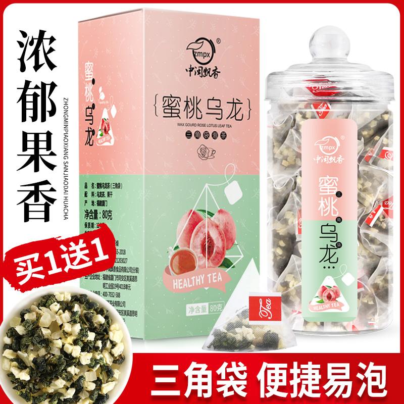 【买1送1】40包蜜桃乌龙茶白桃乌龙茶茶包花果茶水果茶小袋装日本
