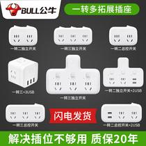 公牛插座转换器多孔面板插板插排家用不带线多功能一转二分插头