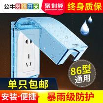 公牛防水插座防水罩86型開關防水盒鍘室衛生間防濺盒保護套保護蓋