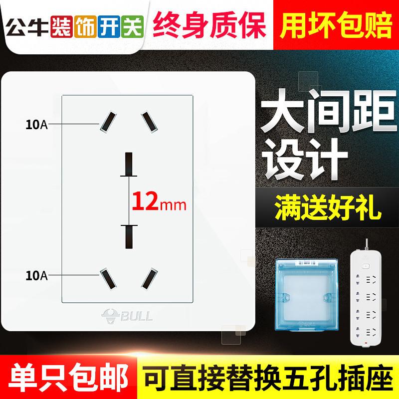 公牛6孔六孔插座暗装墙壁10a电源双三孔插家用86型三插眼开关面板