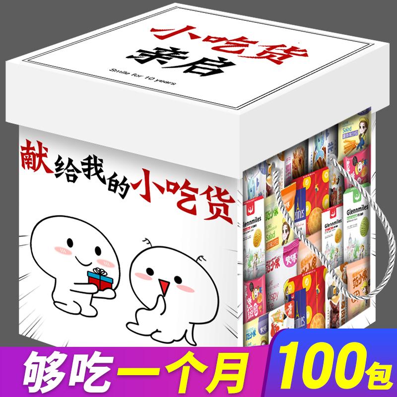 11月26日最新优惠猪饲料零食一箱整箱送女生大礼包