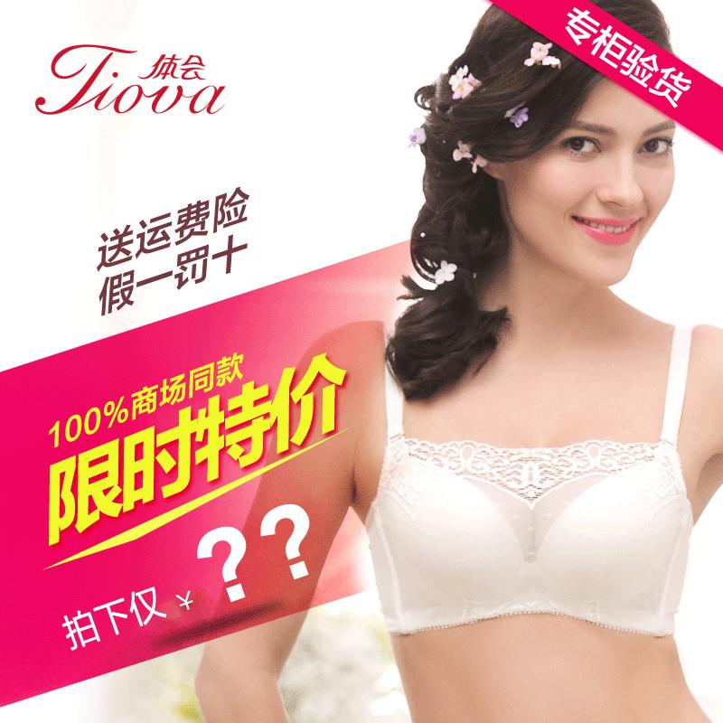体会正品抹胸式文胸性感蕾丝白色上薄下厚小胸聚拢调整内衣BS1071