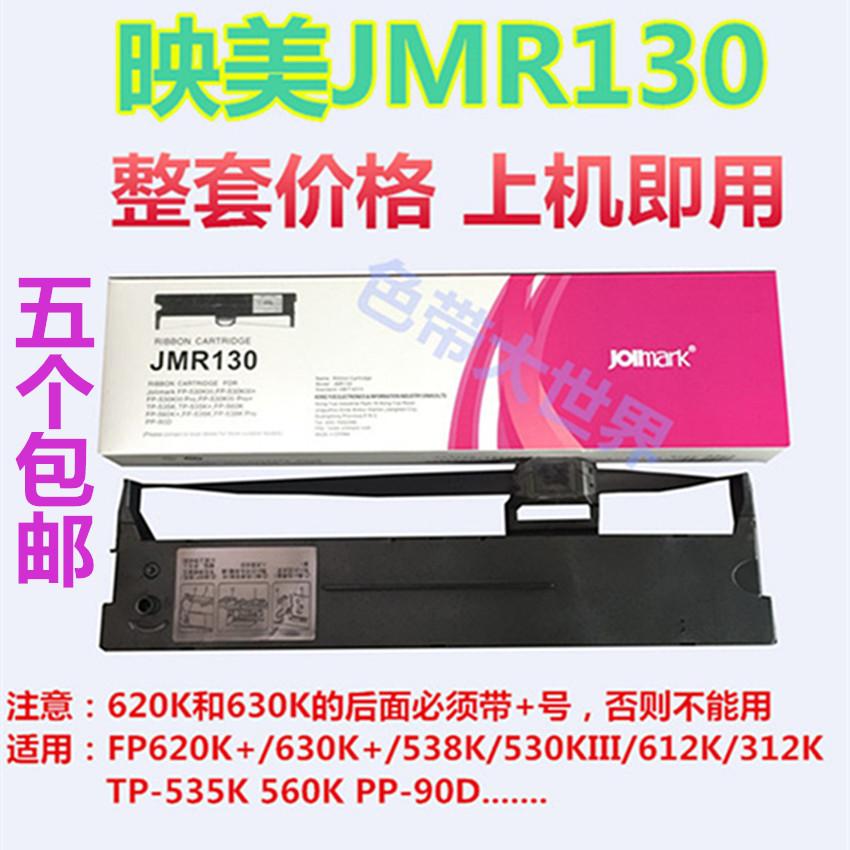 映美JMR130打印色带FP620K+/630K+/538K/530KIII/612K/312K色带架