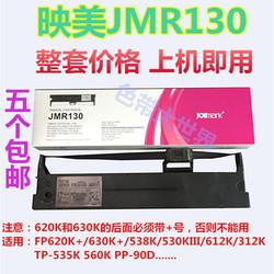 映美JMR130色带FP530K++ FP632K FP528K FP560K CJ-555K色带架