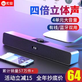 索爱a6台式家用有源小音箱带麦克风