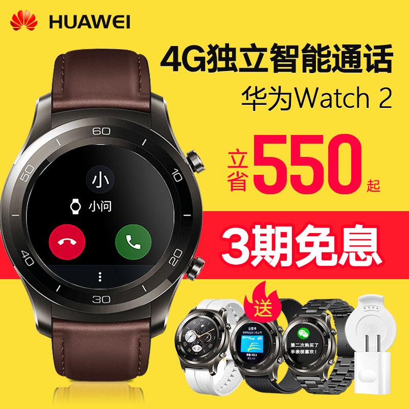 假一赔三【直降550】华为手表WATCH2Pro智能手表4G插卡蓝牙2018款esim心