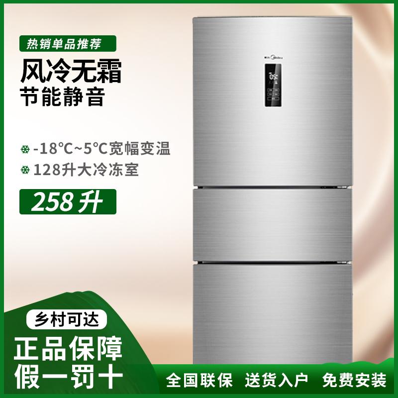 热销0件正品保证midea /美的bcd-258wtm(e)电冰箱
