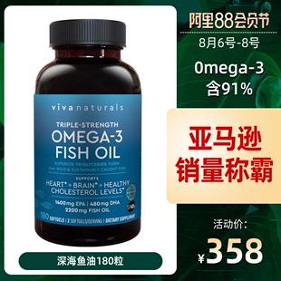 Viva Naturals原装进口深海鱼油180粒鱼肝油天然omega3鱼油软胶囊价格