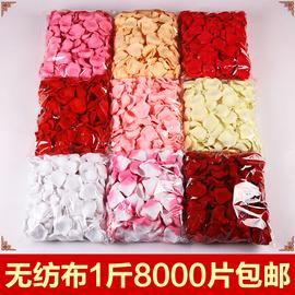 结婚礼婚房布置装饰用品仿真无纺布假玫瑰花瓣手撒花求婚浪漫表白
