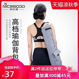 纳古迪多功能瑜伽包女大容量运动健身瑜珈背包套袋子瑜伽垫收纳包