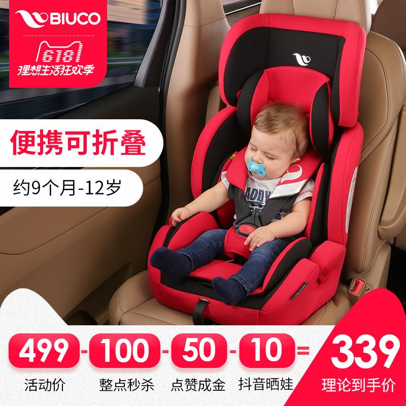 贝欧科儿童安全座椅想了解评价