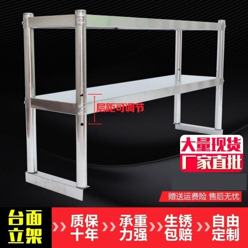 操作台上置物架调料架尺寸落地桌上双层加长型便携使用台面架冷柜