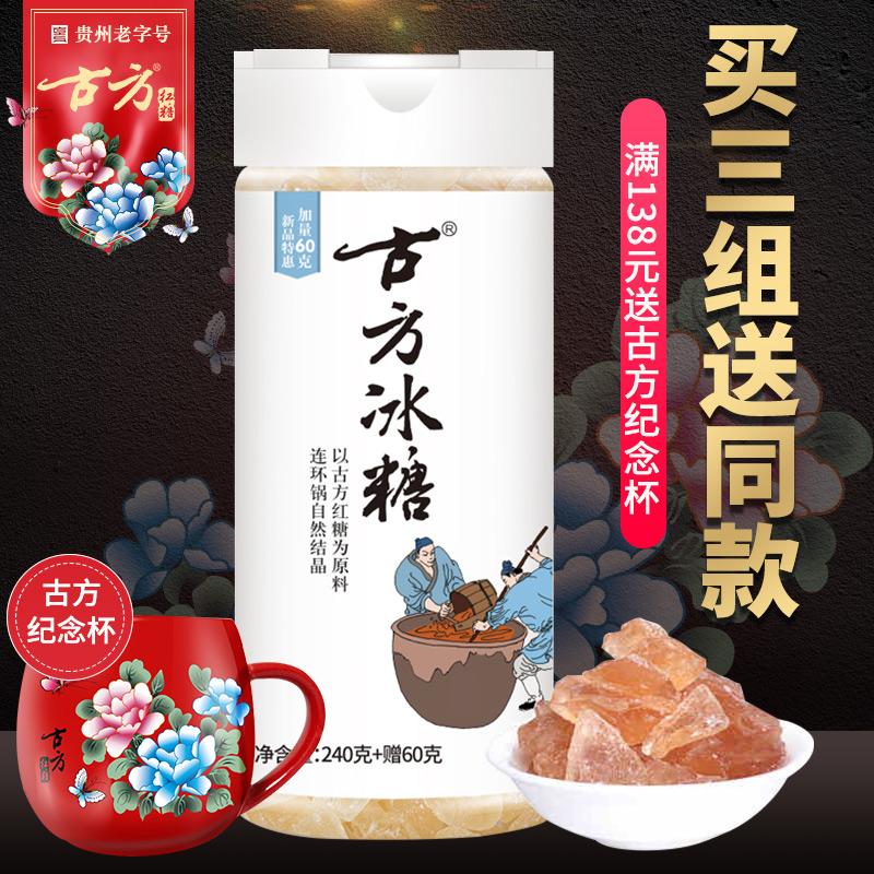 买3送1古方手工冰糖甘蔗糖块颗粒多晶体冰糖红糖冲饮调味甜品240g
