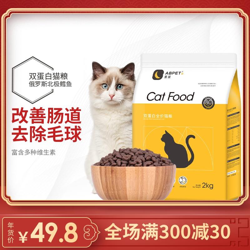 abpet旗舰店:ABPET全阶段橘猫2kg改善肠道去毛球