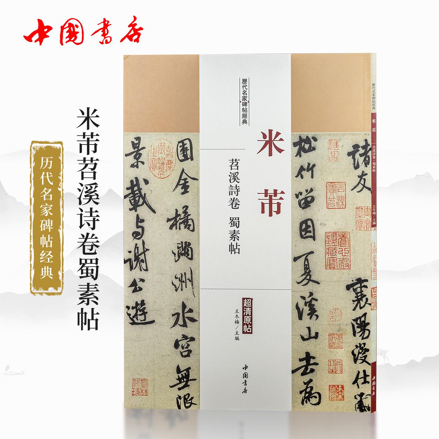 Китайская каллиграфия Артикул 557470092857