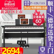 雅马哈电钢琴P128B/P115电子数码电钢成人初学者专业88键重锤P125