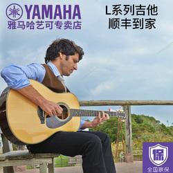 雅馬哈LL16/LLTA加振吉它全單 LL6ARE單板民謠電箱吉他