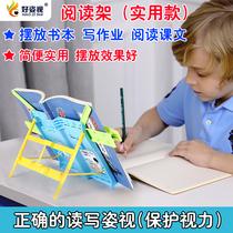 好姿视阅读架小学生儿童读书架多功能成人看书架桌上简易书本支架折叠书夹书靠书立创意书立架临帖支架夹书立