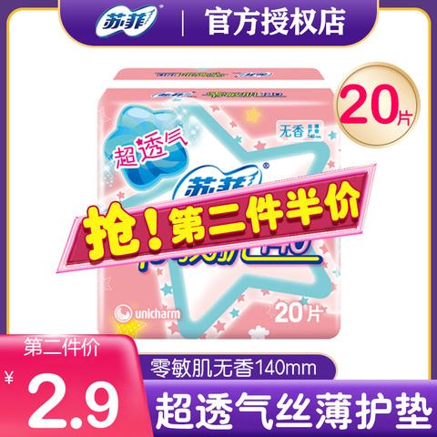 sofy苏菲迷你零敏肌140mm丝薄柔滑无香型超透气量少护垫20片装