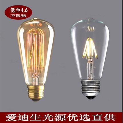 复古爱迪生灯泡E27螺口餐厅酒吧咖啡厅透明茶色彩色ST64节能灯泡