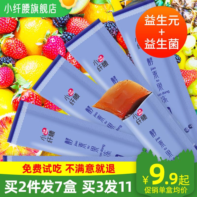 小纤腰益生菌酵素果冻小蓝条正品调理清排肠宿便蓝莓果蔬非孝素粉